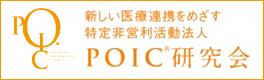 特定非営利活動法人POIC®研究会